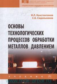 Основы технологических процессов обработки металлов давлением : учебник