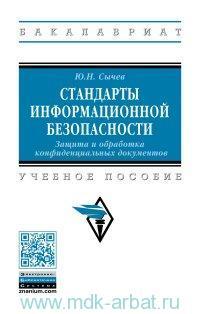 Стандарты информационной безопасности. Защита и обработка конфиденциальных документов