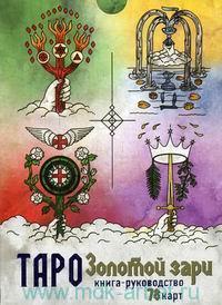 Таро Золотой зари : книга-руководство, 78 карт