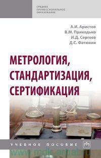 Метрология, стандартизация, сертификация : учебное пособие