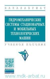 Гидромеханические системы стационарных и мобильных технологических систем : учебное пособие
