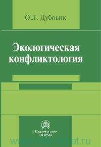 Экологическая конфликтология (предупреждение и тразрешение эколого-правовых конфликтов) : монография