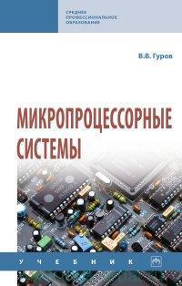 Микропроцессорные системы : учебное пособие