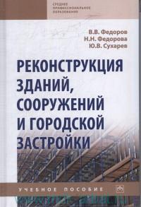 Реконструкция зданий, сооружений и городской застройки : учебное пособие