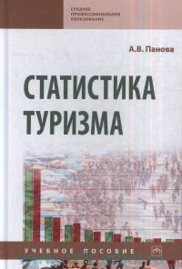 Статистика туризма : учебное пособие
