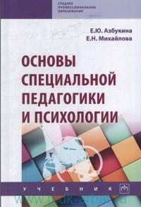 Основы специальной педагогики и психологии : учебник
