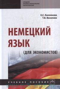 Немецкий язык (для экономистов) : учебное пособие