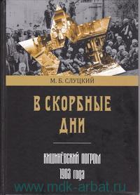 В скорбные дни : Кишиневский погром 1903 года