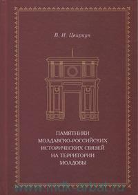 Памятники молдавско-российских исторических связей на территории Молдовы