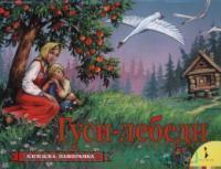 Гуси-лебеди : русская народная сказка : текст в обработке И. Б. Шустовой