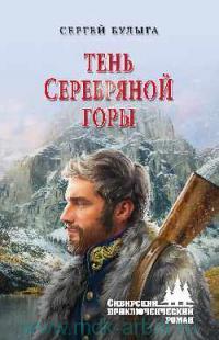 Тень Серебряной горы : роман