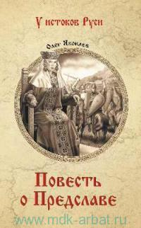 Повесть о Предславе : роман