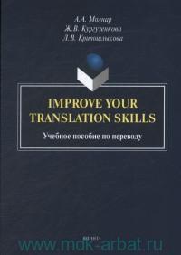 Improve your translation skills : учебное пособие по переводу