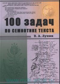 100 задач по семиотике текста : учебное пособие
