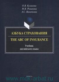 Азбука страхования. The ABC of Insurance : учебник английского языка