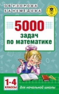 5000 задач по математике : 1-4-й классы