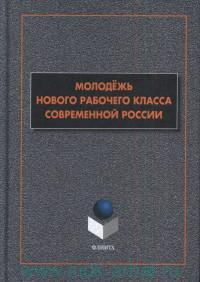 Молодежь нового рабочего класса современной России : коллективная монография