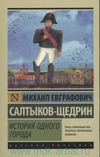 История одного города : роман