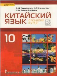 Китайский язык : второй иностранный язык : учебное издание для 10-го класса общеобразовательных организаций : базовый уровень (ФГОС)