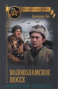 Волоколамское шоссе : роман в повестях