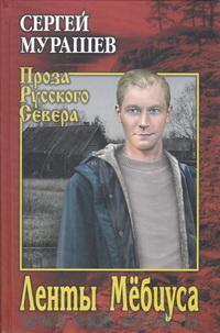 Ленты Мёбиуса : роман, рассказы