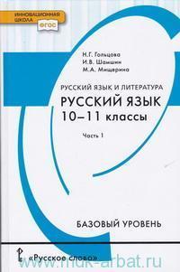 Русский язык и литература : Русский язык : учебник для 10-11-го классов общеобразовательных организаций : базовый уровень. В 2 ч. Ч.1 (ФГОС)