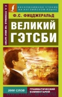 Великий Гэтсби = Fitzgerald The Great Gatsby ; Загадочная история Бенджамина Баттона = The Curious Case Of Benjamin Button ; Хрустальная чаша = The Cut-Glass Bowl