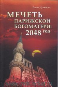 Мечеть Парижской Богоматери: 2048 год : роман