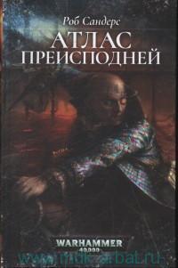 Атлас Преисподней : роман
