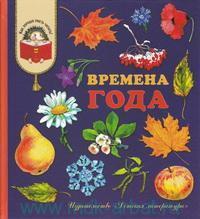 Времена года : стихи, рассказы и загадки о природе