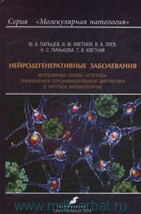 Нейродегенеративные заболевания : молекулярные основы патогенеза, прижизненной персонифицированной диагностики и таргетной фармакотерапии