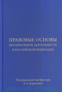 Правовые основы нотариальной деятельности в Российской Федерации : учебник