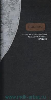 Библия : Книги Священного Писания Ветхого и Нового завета : Канонические