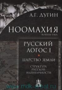Ноомахия : войны ума. Русский логос I. Царство Земли. Структура русской идентичности