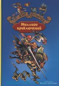 Миллион приключений : фантастическая повесть о приключениях Алисы Селезнёвой