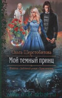 Мой темный принц : роман