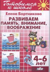 Развиваем память, внимание, воображение : для детей 4-6 лет