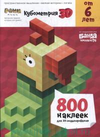 Кубометрия 3D : пособие с развивающими заданиями для детей от 6 лет