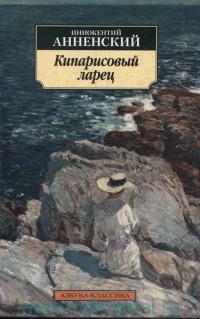Кипарисовый ларец : стихотворения