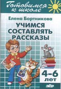 Учимся составлять рассказы : для детей 4-6 лет