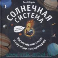 Солнечная система. Космические стихи и научные комментария