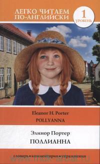 Поллианна = Pollyanna