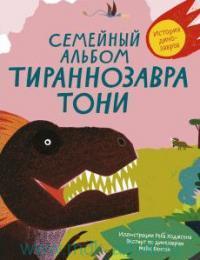 Семейный альбом тираннозавра Тони : История динозавров
