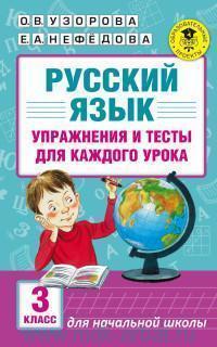 Русский язык : упражнения и тесты для каждого урока : 3-й класс