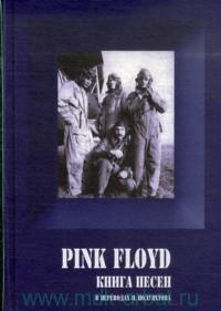 Pink Floyd. Book of Lyrics (1967-1994) = Пинк Флойд. Книга Песен (1967-1994)