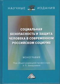 Социальная безопасность и защита человека в современном российском социуме : монография
