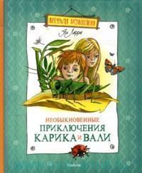 Необыкновенные приключения Карика и Вали : повесть