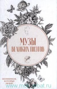 Музы великих поэтов : комплект : в 2 кн. : Анна Керн / Л. Фомина. Зинаида Гиппиус / О. Буткова