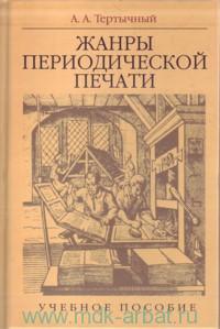 Жанры периодической печати : учебное пособие для вузов