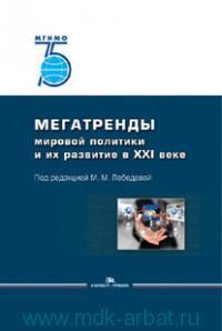 Мегатренды мировой политики и их развитие в XXI веке : учебное пособие для студентов вузов